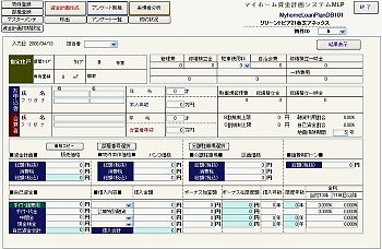 マイホーム購入資金計画MLP (戸建バージョン):アンドモジュール開発ラボ