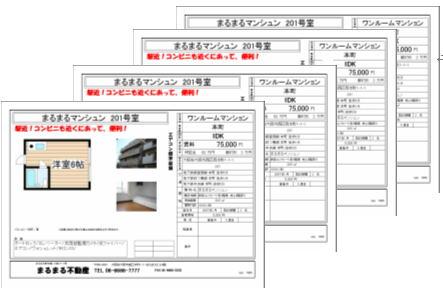 賃貸物件総合管理システムRES:アンドモジュール開発ラボ