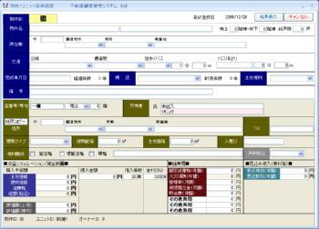 不動産営業管理システムEsE:アンドモジュール開発ラボ
