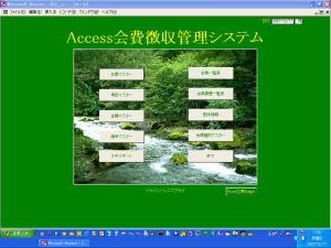 Access会費徴収管理システム:Inage