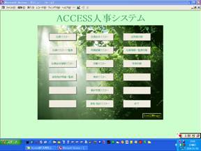 Access人事システム:Inage