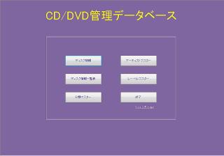 CD&DVD管理データベース:Inage