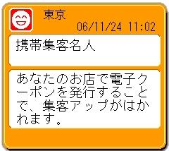 携帯集客名人:(株)シンプルシステムズ