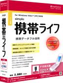 携帯ライフ ケーブル別売り版:(株)シンプルシステムズ